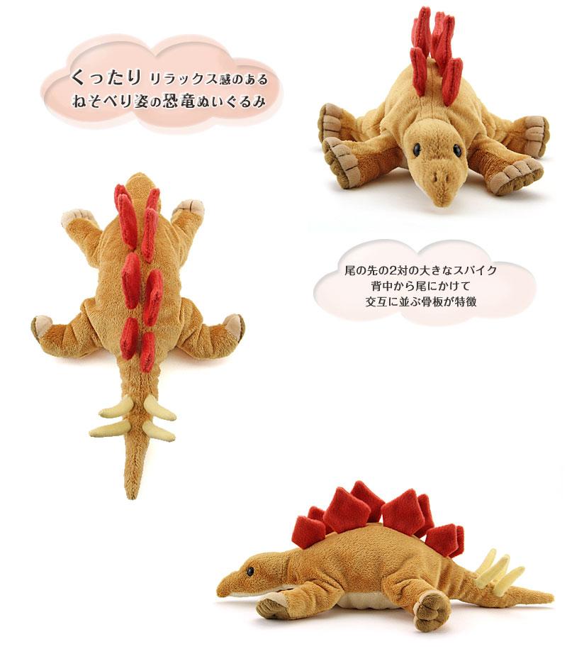 リアル恐竜ぬいぐるみ ねそべりシリーズ ステゴサウルスぬいぐるみ 特徴