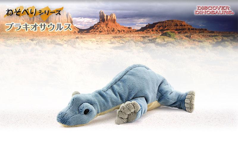 リアル恐竜ぬいぐるみ ねそべりシリーズ ブラキオサウルスぬいぐるみ
