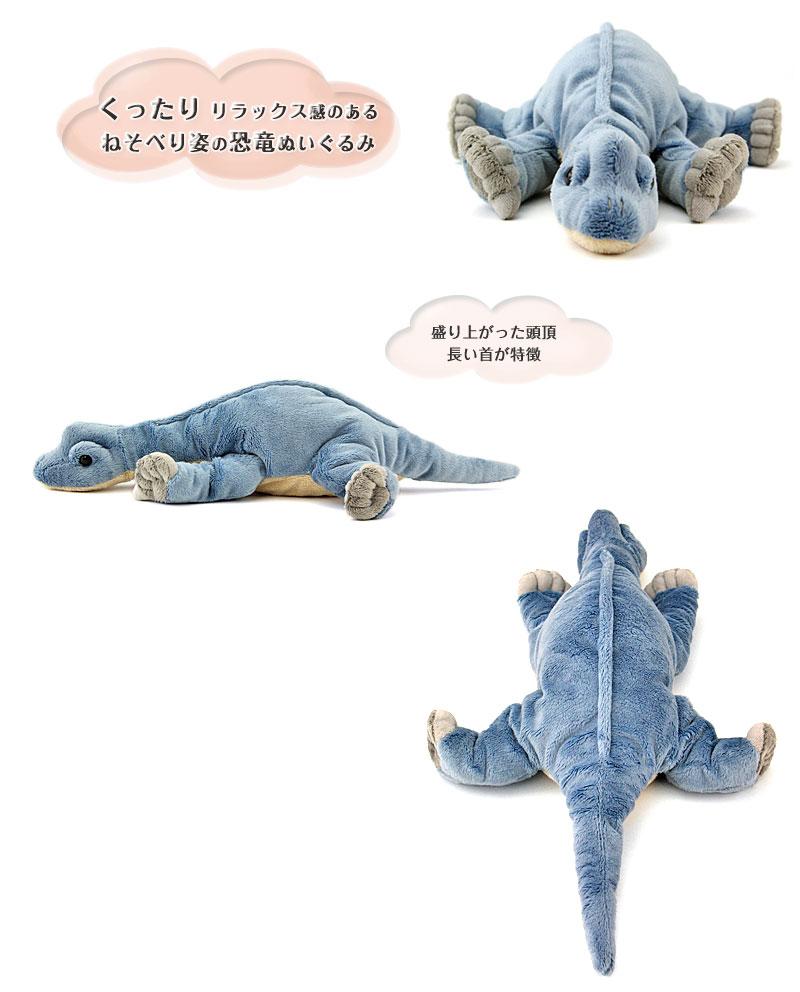 リアル恐竜ぬいぐるみ ねそべりシリーズ ブラキオサウルスぬいぐるみ 特徴