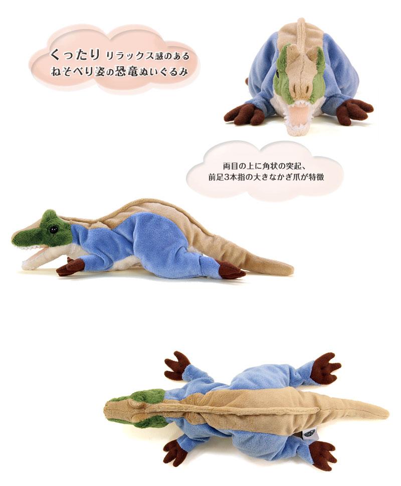 リアル恐竜ぬいぐるみ ねそべりシリーズ アロサウルスぬいぐるみ 特徴