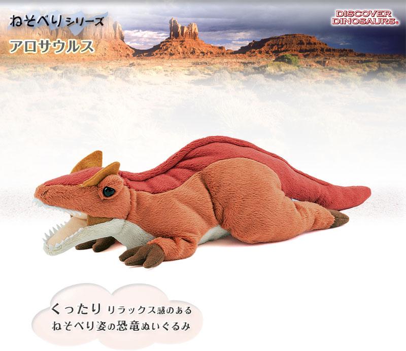 リアル恐竜ぬいぐるみ ねそべりシリーズ アロサウルスぬいぐるみ