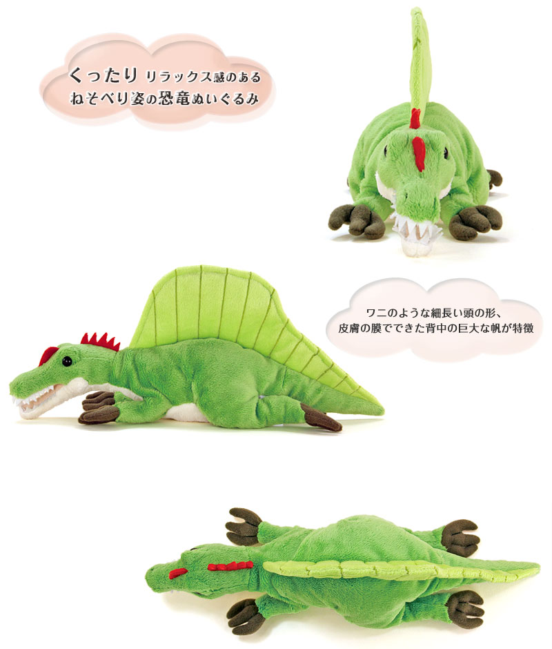 リアル恐竜ぬいぐるみ ねそべりシリーズ スピノサウルスぬいぐるみ 特徴