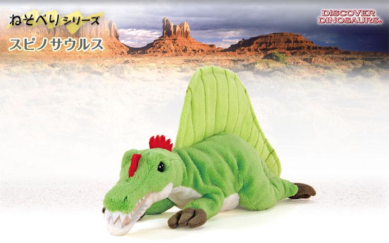 リアル恐竜ぬいぐるみ ねそべりシリーズ スピノサウルスぬいぐるみ