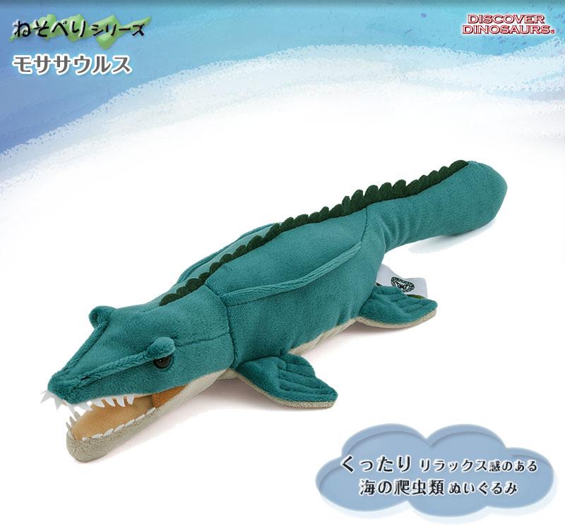 リアル海の爬虫類ぬいぐるみ ねそべりシリーズ モササウルスぬいぐるみ