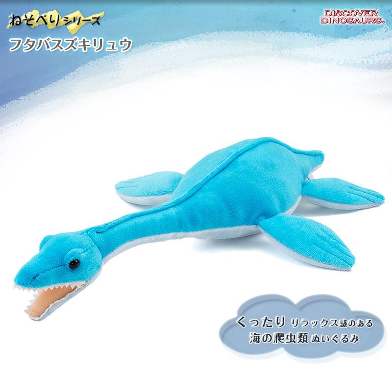 リアル海の爬虫類ぬいぐるみ ねそべりシリーズ フタバスズキリュウぬいぐるみ