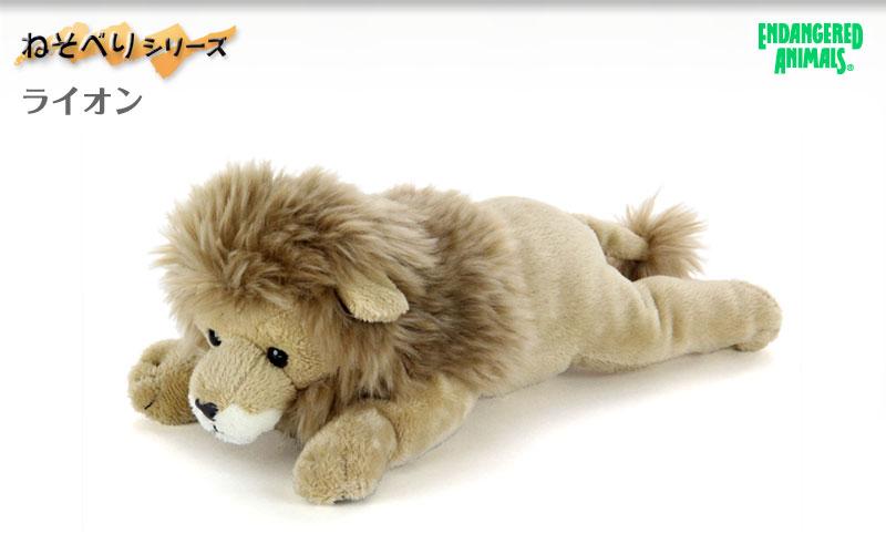 リアル動物ぬいぐるみ ねそべりシリーズ ライオンぬいぐるみ