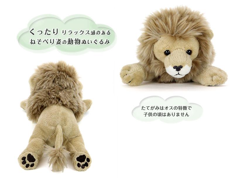 リアル動物ぬいぐるみ ねそべりシリーズ ライオンぬいぐるみ 特徴
