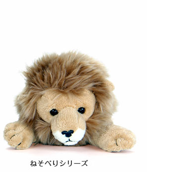 ねそべりシリーズ ライオンぬいぐるみ
