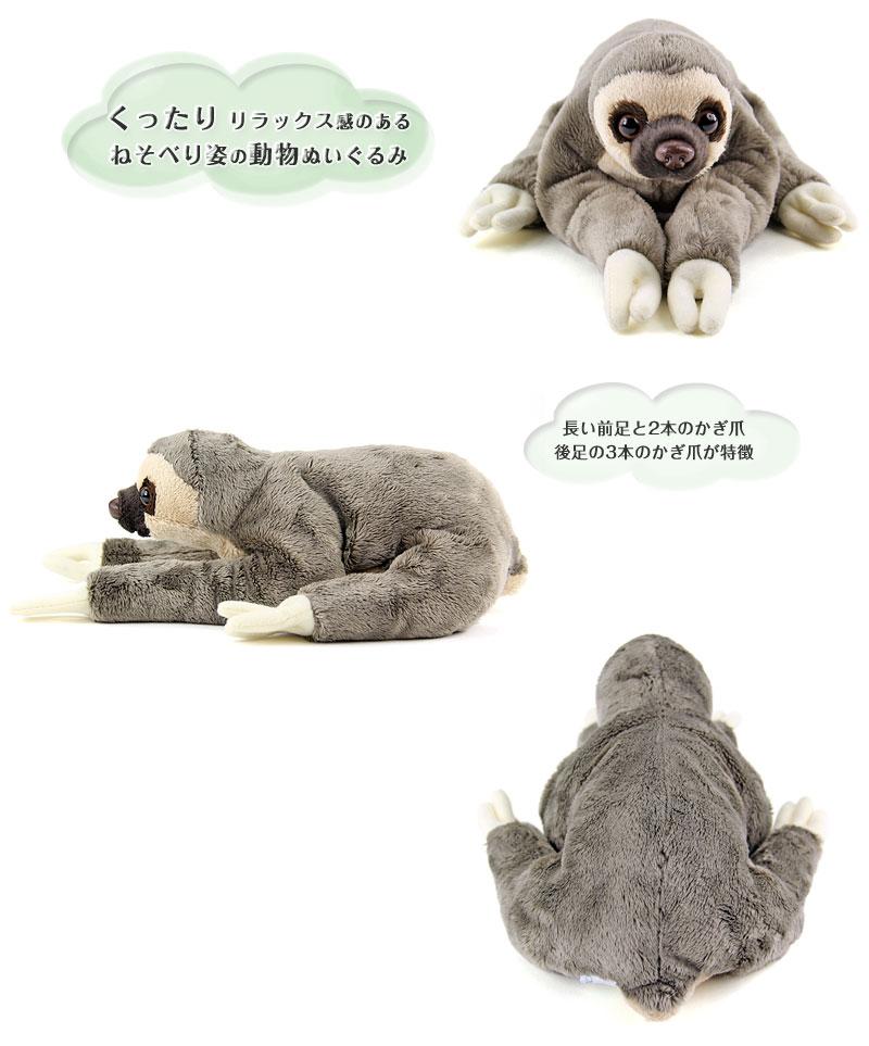 リアル動物ぬいぐるみ ねそべりシリーズ フタユビナマケモノぬいぐるみ 特徴
