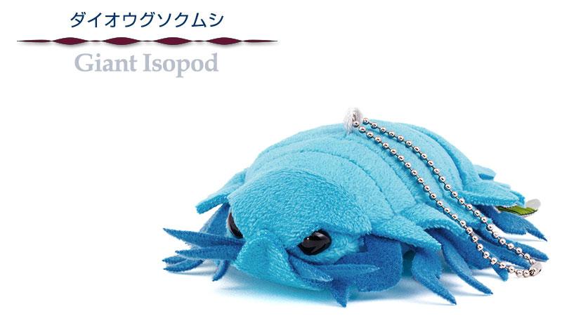 リアル 深海生物 マスコット ダイオウグソクムシ 大きめサイズ ぬいぐるみ