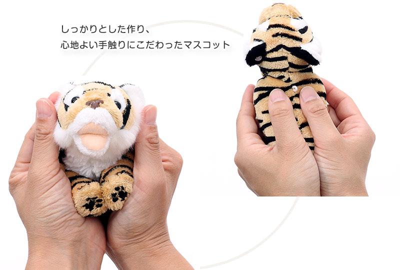しっかりとした作り、心地よい手触りにこだわったマスコット