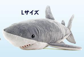 リアル動物 生物 ぬいぐるみ ホホジロザメ Lサイズ