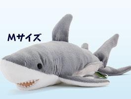 リアル動物 生物 ぬいぐるみ ホホジロザメ Mサイズ