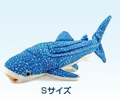 リアル 動物 生物 ぬいぐるみ ジンベエザメ Sサイズ