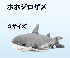 リアル動物 生物 ぬいぐるみ ホホジロザメ Sサイズ