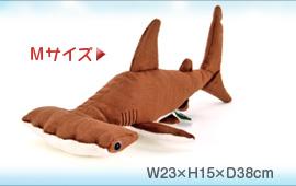 リアル動物 生物 ぬいぐるみ アカシュモクザメ Mサイズ
