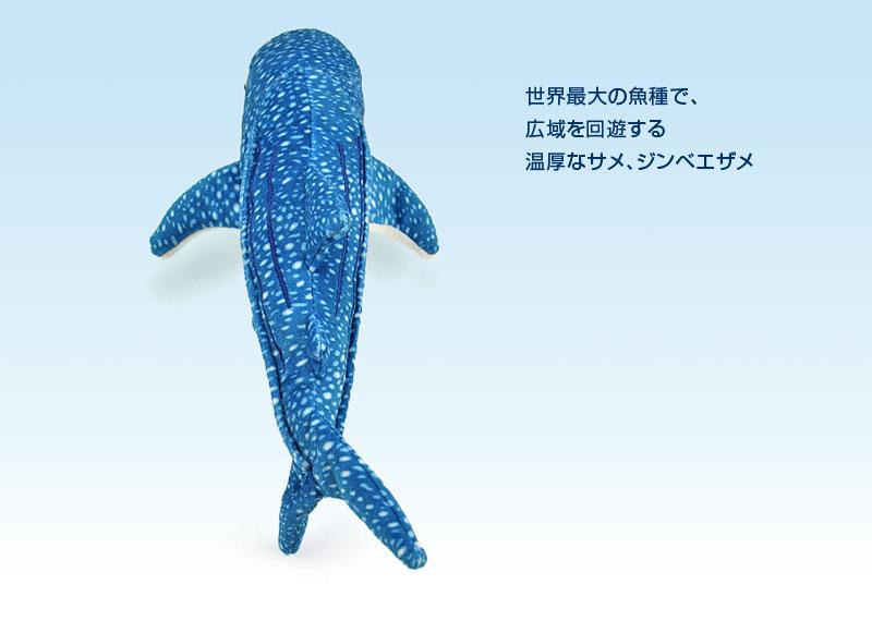 ジンベエザメのぬいぐるみの特徴