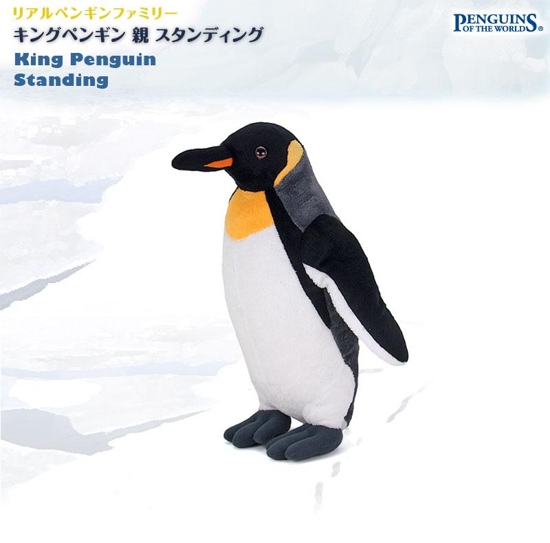 リアル動物 生物 ぬいぐるみ リアルペンギンファミリー キングペンギン 親 スタンディング