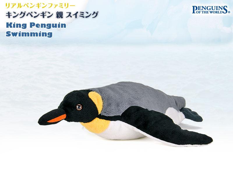リアル動物 生物 ぬいぐるみ リアルペンギンファミリー キングペンギン 親 スイミング