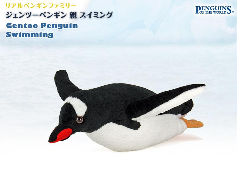 リアル動物 生物 ぬいぐるみ リアルペンギンファミリー ジェンツーペンギン 親 スイミング
