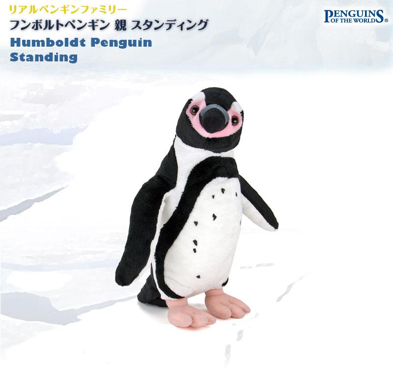 リアル動物 生物 ぬいぐるみ リアルペンギンファミリー フンボルトペンギン 親 スタンディング