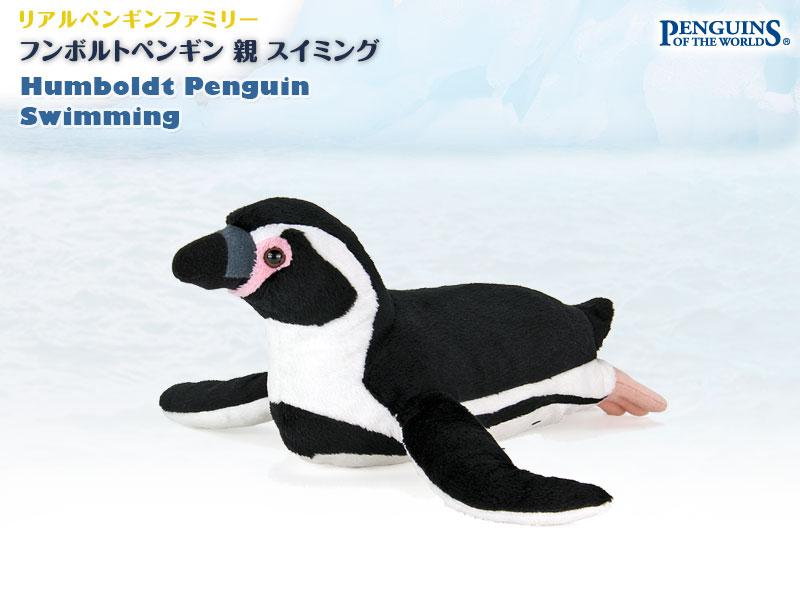 リアル動物 生物 ぬいぐるみ リアルペンギンファミリー フンボルトペンギン 親 スイミング
