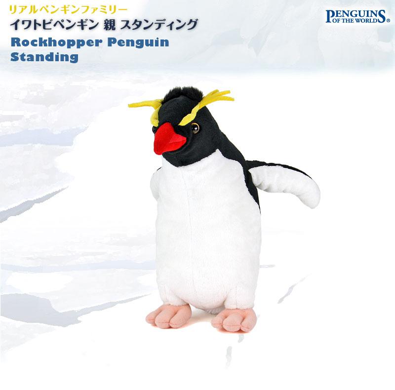 リアル動物 生物 ぬいぐるみ リアルペンギンファミリー イワトビペンギン 親 スタンディング