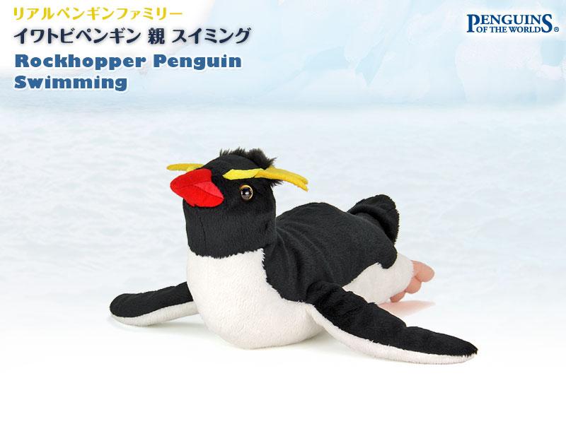 リアル動物 生物 ぬいぐるみ リアルペンギンファミリー イワトビペンギン 親 スイミング