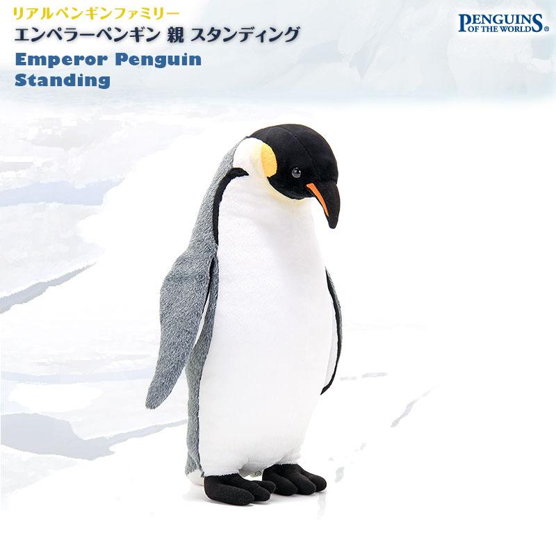 リアル動物 生物 ぬいぐるみ エンペラーペンギン 親 スタンディング