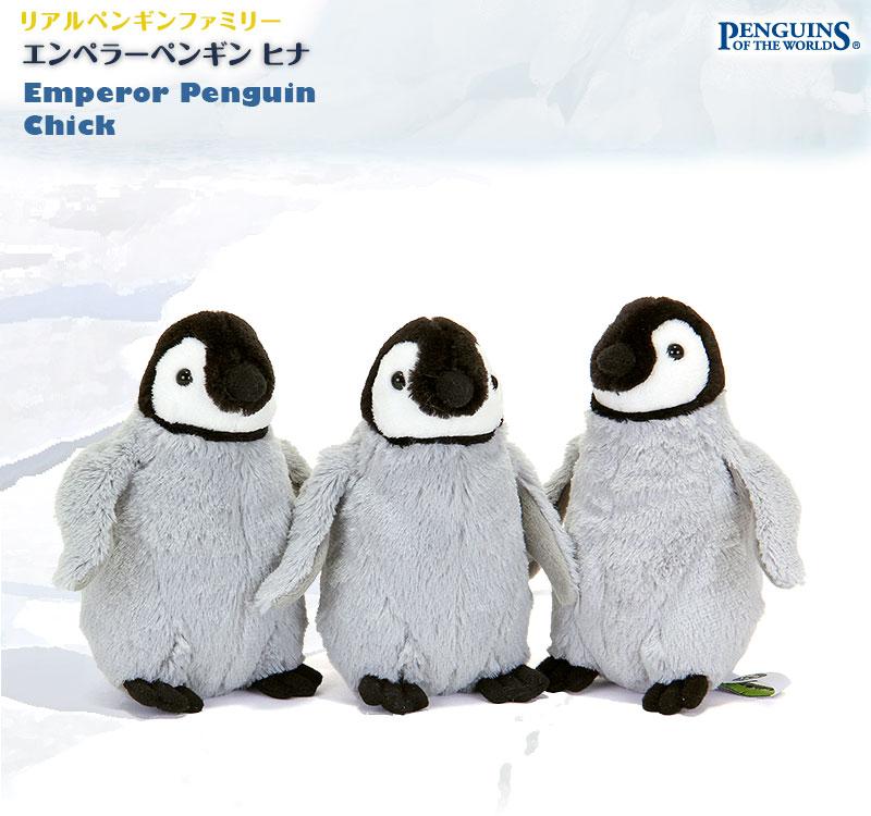 リアル動物 生物 ぬいぐるみ エンペラーペンギン ヒナ