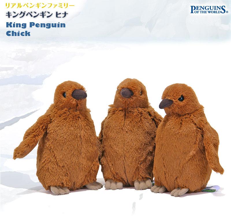 リアル動物 生物 ぬいぐるみ リアルペンギンファミリー キングペンギン ヒナ