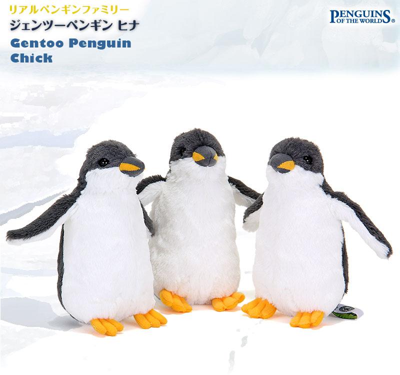 リアル動物 生物 ぬいぐるみ リアルペンギンファミリー ジェンツーペンギン ヒナ