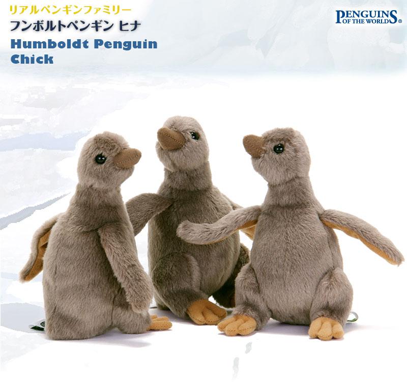 リアル動物 生物 ぬいぐるみ リアルペンギンファミリー フンボルトペンギン ヒナ