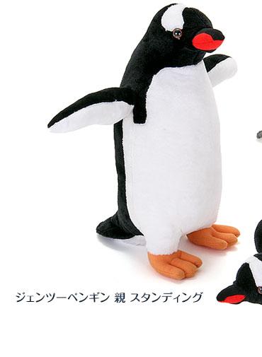 リアル動物 生物 ぬいぐるみ ジェンツーペンギン 親 スタンディング