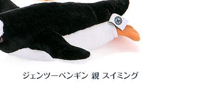 リアル動物 生物 ぬいぐるみ ジェンツーペンギン 親 スイミング