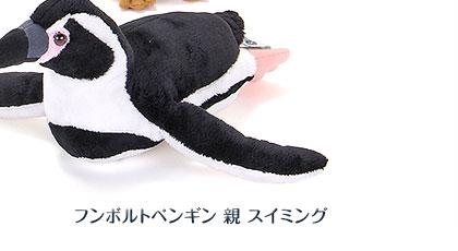 リアル動物 生物 ぬいぐるみ フンボルトペンギン 親 スイミング