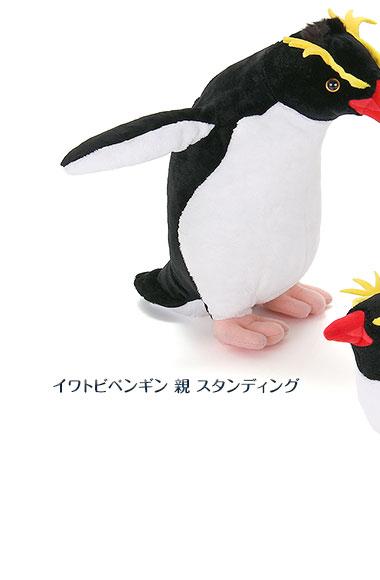 リアル動物 生物 ぬいぐるみ イワトビペンギン 親 スタンディング