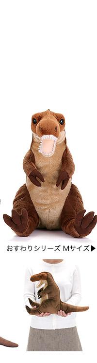 おすわりシリーズ ティラノサウルス ぬいぐるみ Mサイズ