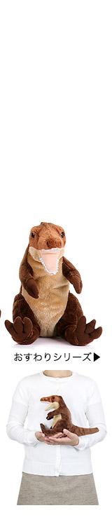 おすわりシリーズ ティラノサウルス ぬいぐるみ