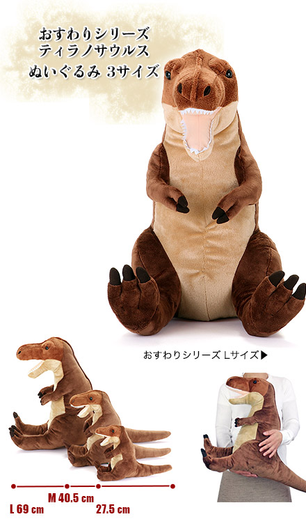 おすわりシリーズ ティラノサウルス ぬいぐるみ Lサイズ