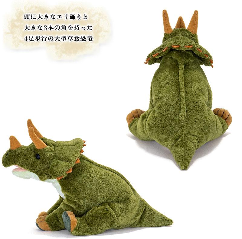 リアル恐竜ぬいぐるみ おすわりシリーズ トリケラトプス