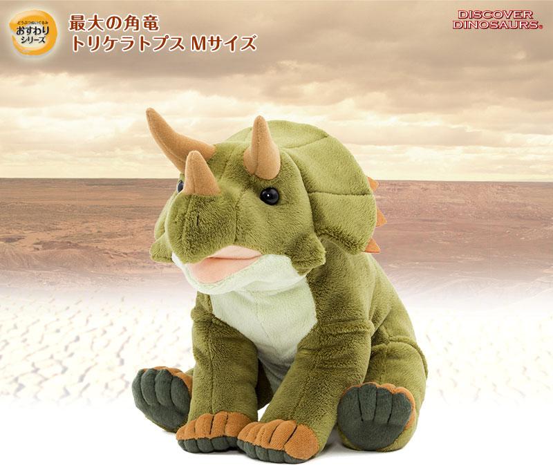 リアル恐竜ぬいぐるみ おすわりシリーズ  トリケラトプス Mサイズ