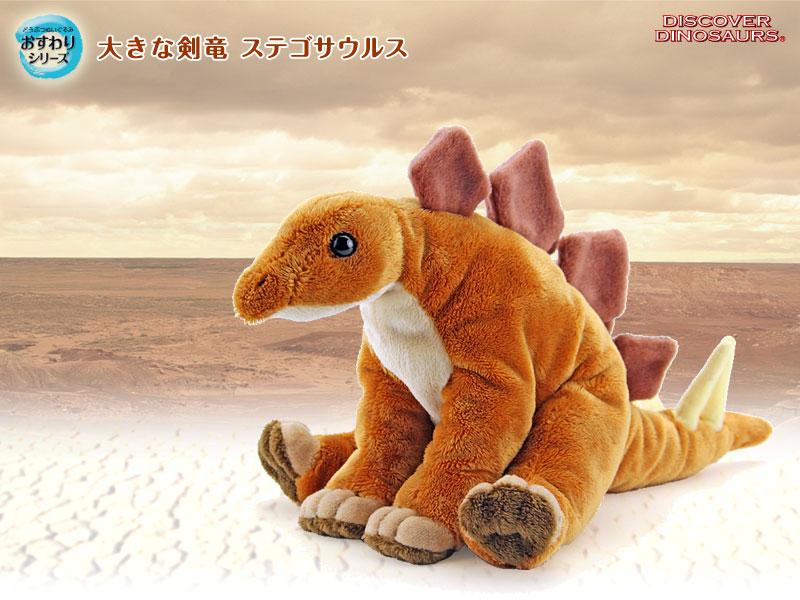 リアル恐竜ぬいぐるみ おすわりシリーズ ステゴサウルス
