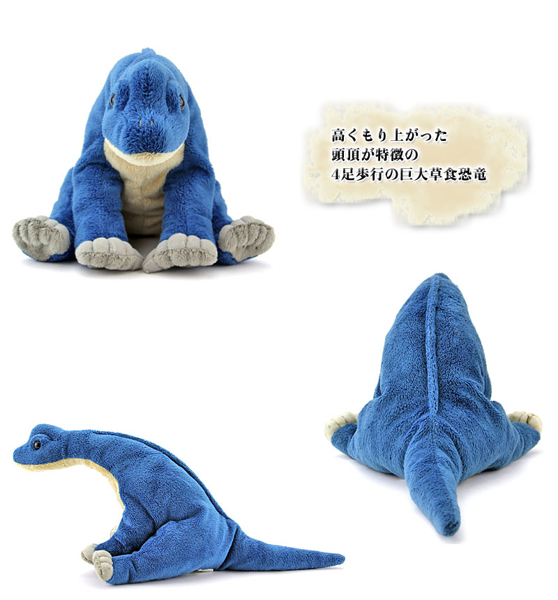 リアル恐竜ぬいぐるみ おすわりシリーズ ブラキオサウルス