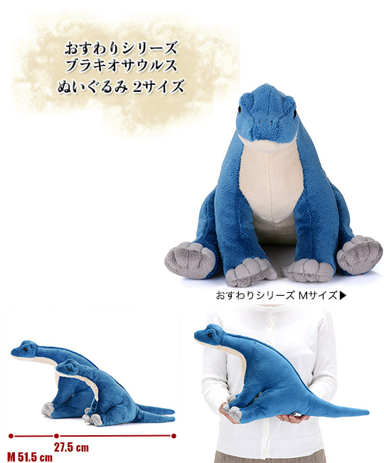 おすわりシリーズ ブラキオサウルス ぬいぐるみ Mサイズ