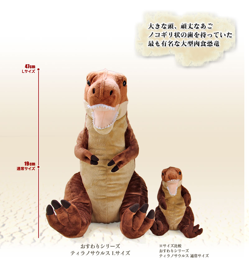 リアル恐竜ぬいぐるみ おすわりシリーズ ティラノサウルス Lサイズ 特徴・サイズ比較
