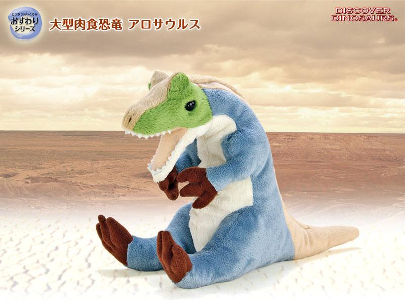 リアル恐竜ぬいぐるみ おすわりシリーズ アロサウルス