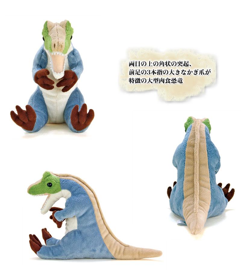 リアル恐竜ぬいぐるみ おすわりシリーズ アロサウルス 特徴