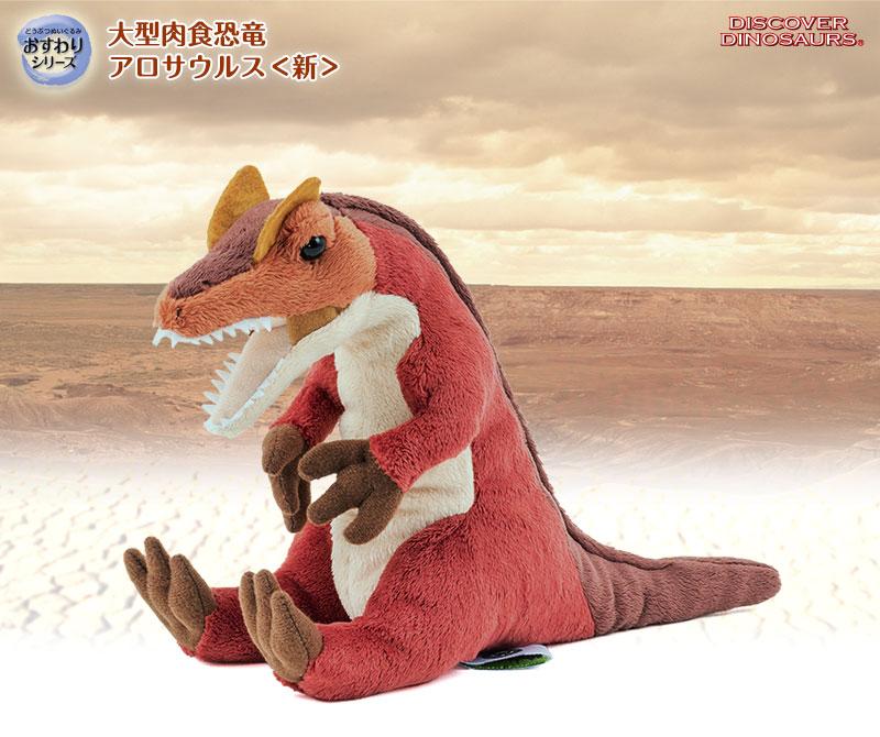 リアル恐竜ぬいぐるみ おすわりシリーズ アロサウルス (新)