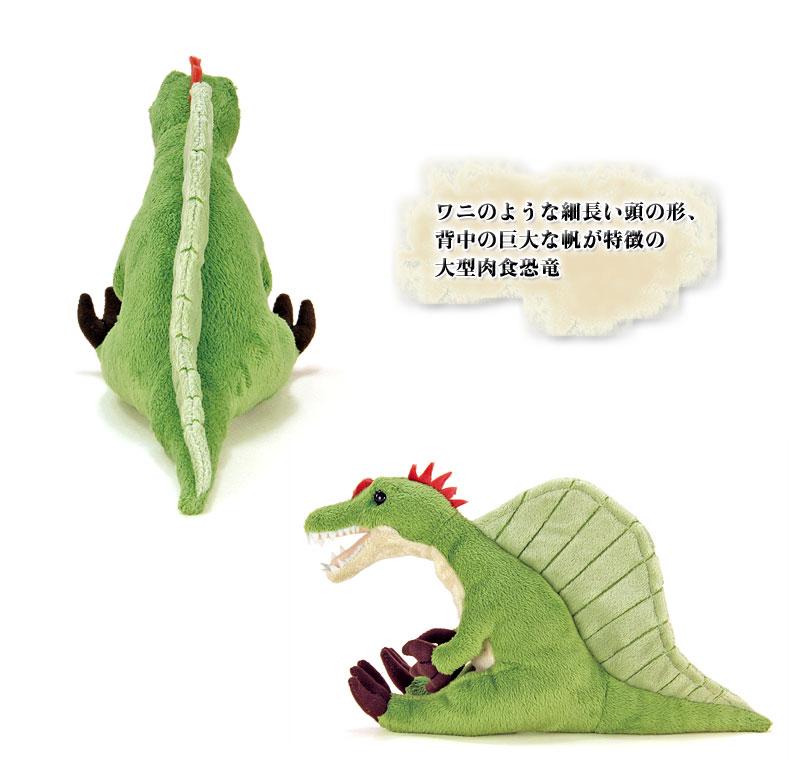 リアル恐竜ぬいぐるみ おすわりシリーズ スピノサウルス 特徴
